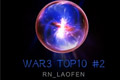 【RN老粉出品】war3 Highlight top10 #2