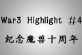 【RN出品】War3 Highlight Top10#4 纪念魔兽十周年版