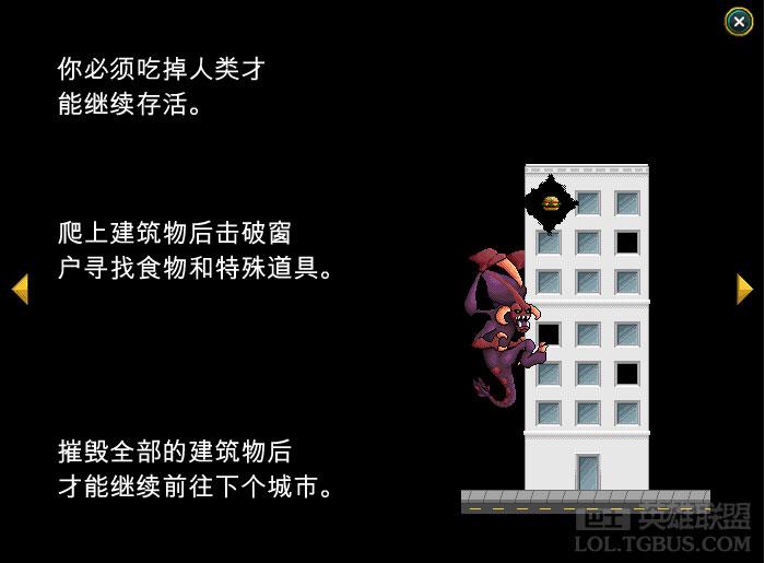 LOL网页单机版小游戏 巴士LOL图文攻略