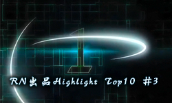 [��Ƶ] RN��Ʒ��Highligh Top10 #3,���ʲ��ݴ��