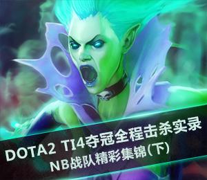 NBս��DOTA2 TI4���ȫ�̻�ɱʵ¼��ƪ