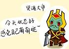 DOTA2玩家原创搞笑漫画 绿翔大帝的前世今生
