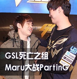 GSL����֮��Maru&PartinG&herO*17:30