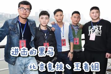 进击的黑马 北京竞技丶王者组赛前专访