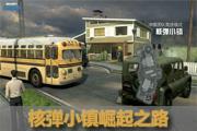 [视频]飞坦解说 核弹小镇崛起之路