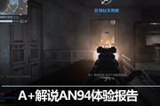 [视频] A+解说AN94体验报告