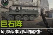 6月新版本大爆料 团队战地图巨石阵赏析