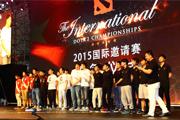TI5中国区预选赛出征仪式:中国军团整装待发!