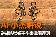 AF小杰解说:逆战炼狱蝎王伤害详细评测