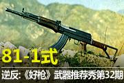 逆反:《好枪》武器推荐秀第32期 81-1式
