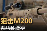 成乐解说:狙击M200的实战与枪械教学