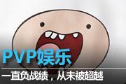 AF小杰解说:PVP娱乐 一直都是负战绩