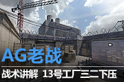 AG老战:战术讲解 13号工厂三二下压