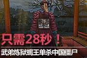 这是Boss ?炼狱蝎王单杀中国僵尸只需28秒