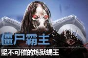 川哥解说:僵尸霸主坚不可催之咆哮的蝎王