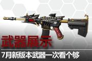 7月新版本特别版武器展示,就问你心动不心动