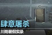 川哥解说:肆意屠杀的团队战
