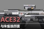 猎手:你们说神器ace32与朱雀谁厉害