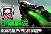 小黑解说:幽冥毒皇PVP也能拿屠夫