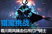 猎魔挑战:看川哥风骚走位吊打尸骑士