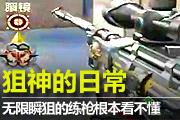 狙神雪飞:无限瞬狙的日常练枪 根本看不懂