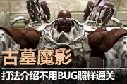 英雄古墓魔影位置打法介绍 不用BUG照样通关