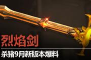 杀猪解说:9月新版本爆料烈焰剑与AN94-S