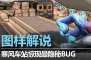 图样解说:变异战寒风车站惊现最隐秘BUG