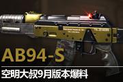 空明大叔解说:9月版本爆料新武器之AN94-S