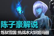 陈子豪解说:炼狱雪国 挑战冰火妖姬玛丽
