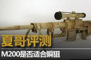 半夏TiTi评测 M200是否适合瞬狙