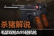 杀猪解说逆战新版本爆料:毛瑟双枪&95轻机枪