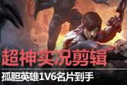 逆战新模式超神实况剪辑 孤胆英雄1V6名片到手