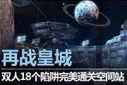 再战皇城 双人18个陷阱完美通关空间站