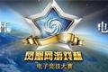 【桥林解说】凤凰杯#77 视频点播,BO强攻不下
