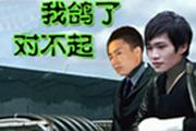 [视频] 网友神翻唱《青春修炼手册》之鸽王修炼手册