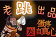 [视频] 【老跳出品】百度贴吧DOTA2蛋疼集锦VOL.75