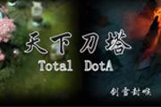[视频] 天下DotA第12期:TI5国际邀请赛(2) 青春风暴