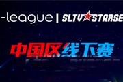 [视频] SL13_I联赛LGD VS Newbee.Y #BO3