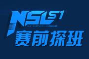 NSL赛前探营大揭秘 五位解说悉数揭秘