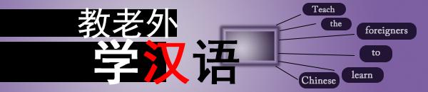 锐派英雄联盟总决赛巴黎站:教老外学汉语
