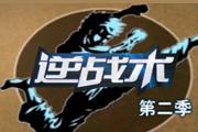 空明逆战术 首发猎场6禁魔岛通关教学