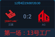NSL 1204 常规赛 汉宫 VS AG 第一场
