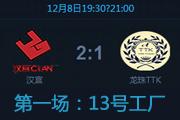 NSL 1208 常规赛 汉宫 VS TTK 第一场
