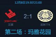 NSL 1208 常规赛 汉宫 VS TTK 第二场