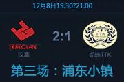 NSL 1208 常规赛 汉宫 VS TTK 第三场