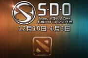 12月13日SDO上海公开赛小组赛精彩比赛视频
