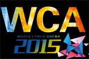 [视频] WCA2015DOTA2总决赛 Alliance-LGD BO5