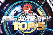 NSL 常规赛 第一轮 Top5