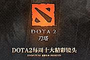 [视频] DotA2 Top10 Weekly 第五十弹